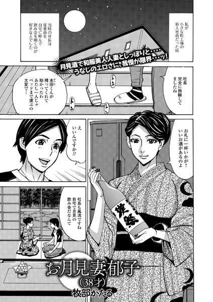 【人妻 エロ漫画】お月見妻郁子(38歳)(単話)