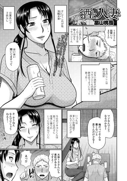酒と人妻(単話)