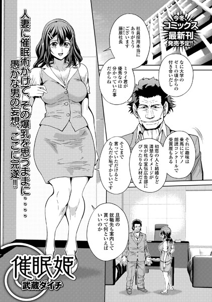 催眠姫(単話)