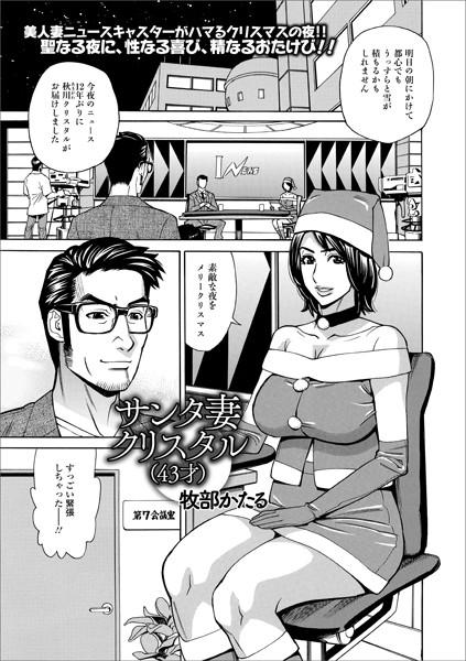 サンタ妻クリスタル(43才)(単話)