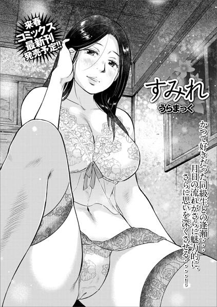 すみれ(単話)