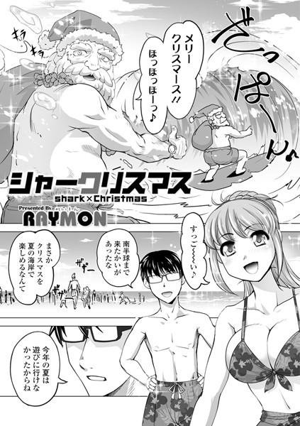 【美乳 エロ漫画】シャークリスマス(単話)