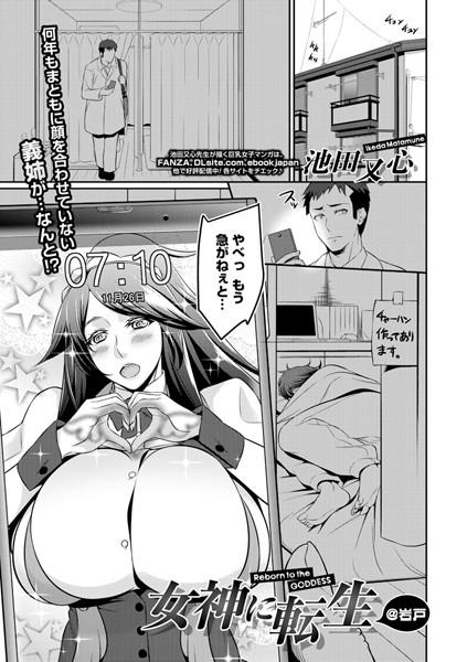 【美少女 エロ漫画】女神に転生@岩戸(単話)