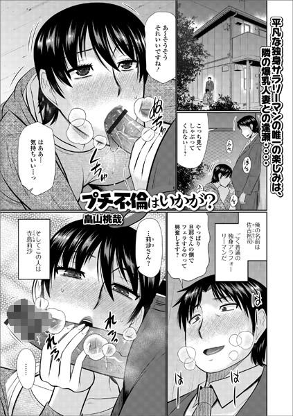 【人妻 エロ漫画】プチ不倫はいかが?(単話)