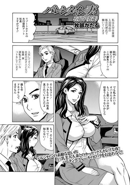 バレンタイン妻有紀子(41才)(単話)