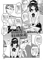 カオル先生の特別授業(単話)