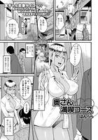 奥さん満喫コース(単話)
