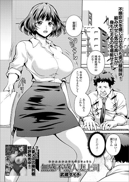 無感不感人妻上司(単話)