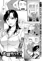 犬猿サバイブ 〜絶倫営業オフィセックス〜(単話)