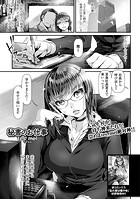 秘書のお仕事(単話)