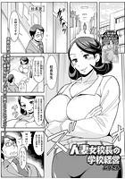 人妻女校長の学校経営(単話)