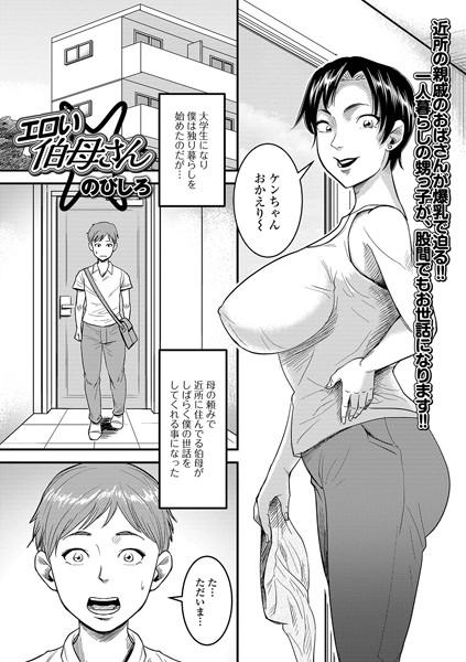 エロい伯母さん(単話)