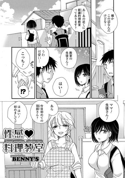 性感・料理教室(単話)