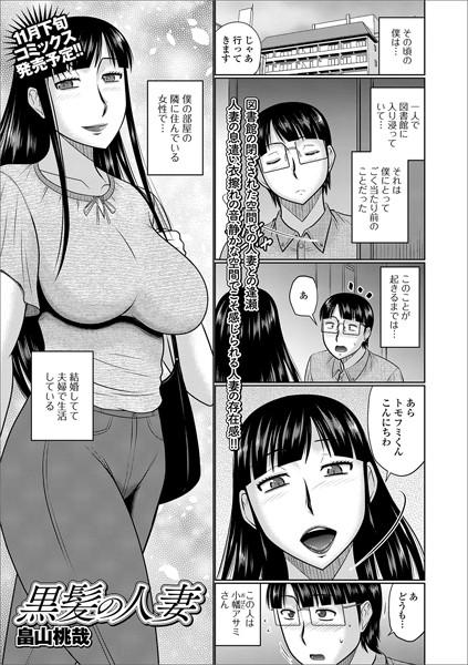 黒髪の人妻(単話)