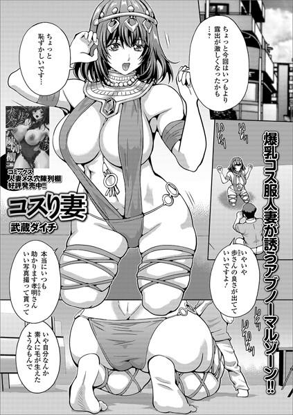 コスり妻(単話)