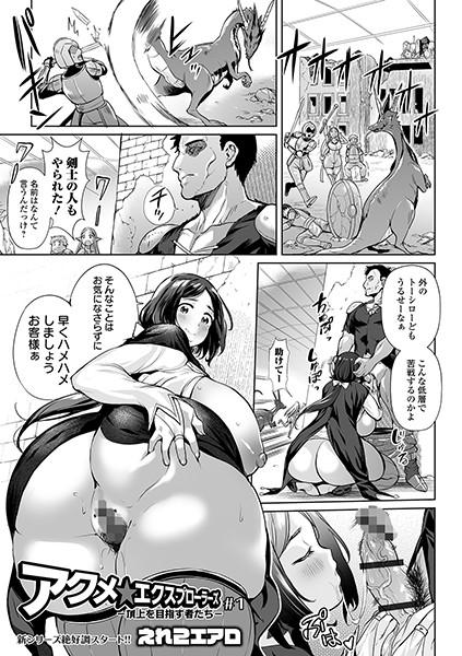 アクメ★エクスプローラーズ -頂上を目指す者たち-(単話)