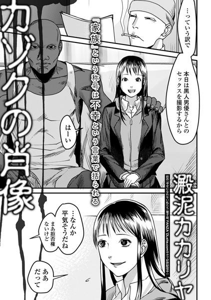 [美少女]「カゾクの肖像(単話)」(澱泥カカリヤ)  同人誌