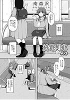 終電列車(単話)