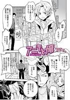 アニキと俺(単話)