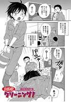 女体化クリーニング!(単話)
