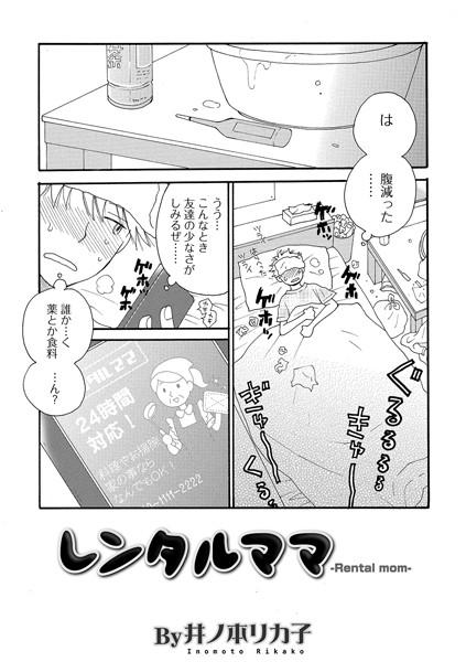 レンタルママ(単話)