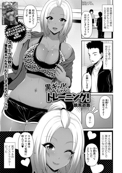 黒ギャルちゃんとトレーニング!(単話)