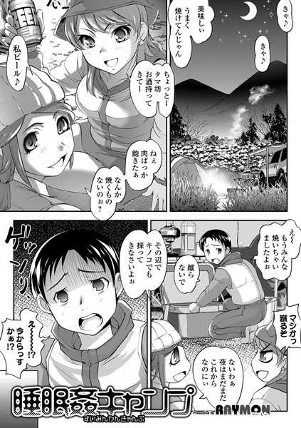 睡眠姦キャンプ(単話)