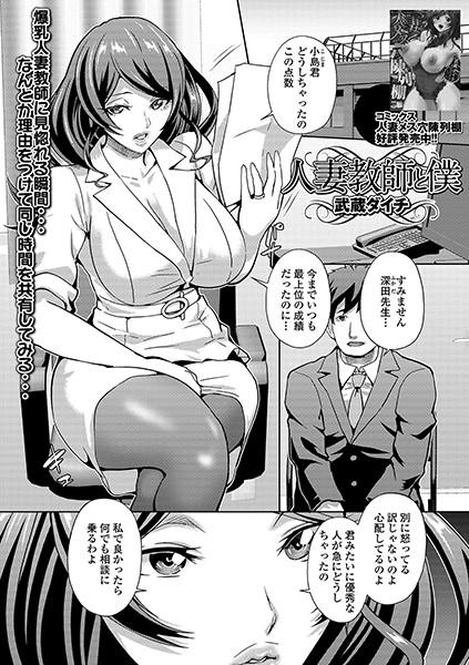 人妻教師と僕(単話)