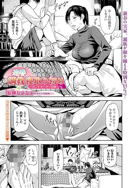 迎春調教寝取り初め ~ポニテセーター兄嫁~(単話)