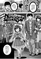 Avenger 復讐者(単話)