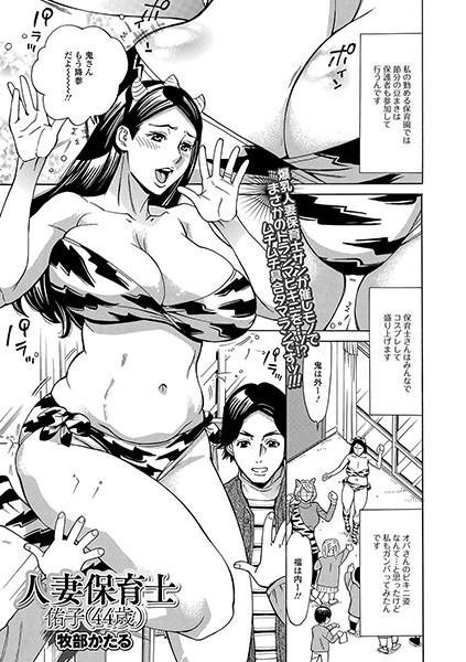 人妻保育士 佑子(44歳)(単話)