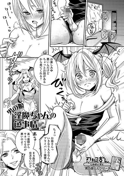 男の娘淫魔ちゃんの色事情(単話)