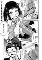 天使クラブ(単話)