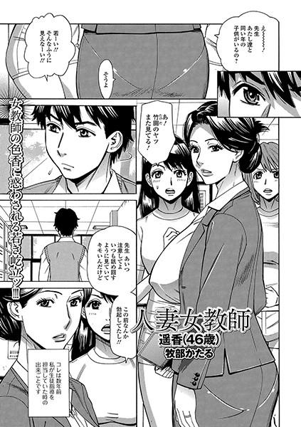人妻女教師 遥香(46歳)(単話)