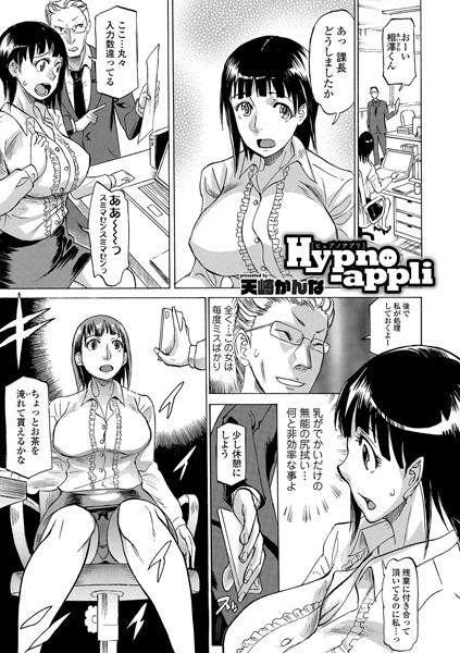 Hypno-appli(単話)