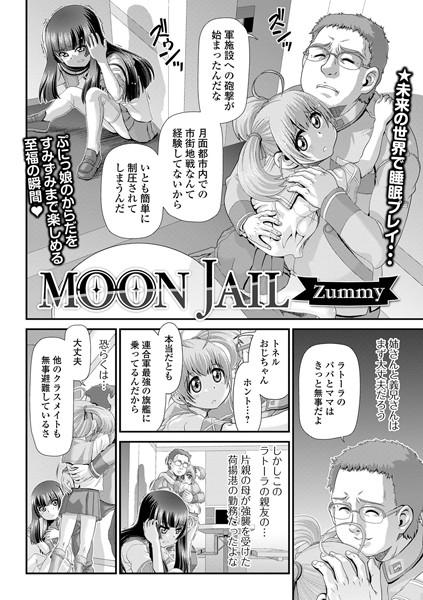 MOON JAIL(単話)