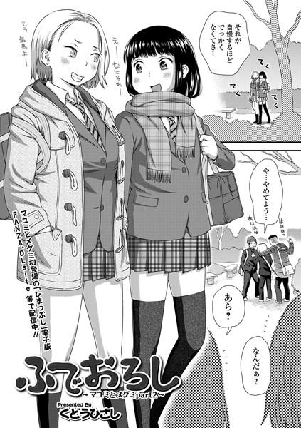 ふでおろし ~マユミとメグミ PART2~(単話)