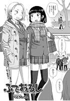 ふでおろし 〜マユミとメグミ PART2〜(単話)