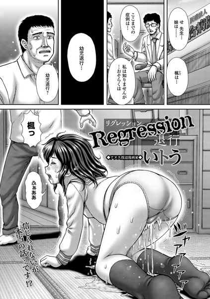 Regression 退行
