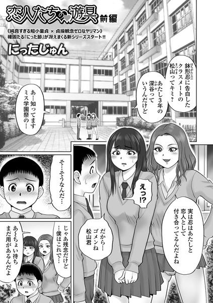 恋人たちの遊具(単話)