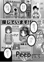 Reincarnation(単話)