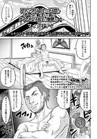 ファンタジー化した日本でオークに転生した私はナマイキ女子校生に復讐する(単話) b164aisis01559のパッケージ画像