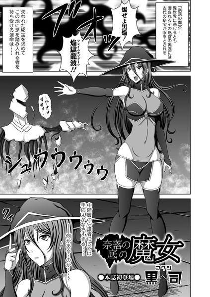 「奈落の底の魔女(単話)」(黒司)  同人誌