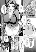 休日の人妻秘書(単話)
