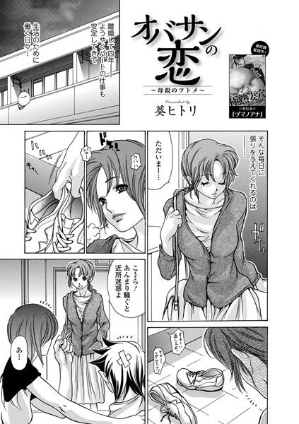 [熟女]「オバサンの恋 ~母親のツトメ~(単話)」(葵ヒトリ)  同人誌