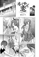 オバサンの恋 〜母親のツトメ〜(単話) b164aisis01590のパッケージ画像