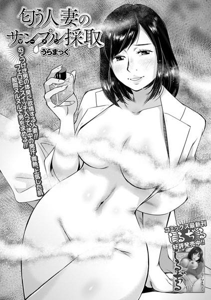 匂う人妻のサンプル(ザーメン)採取(単話)
