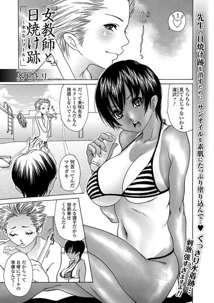 女教師と日焼け跡 ~水のないプール~(単話)
