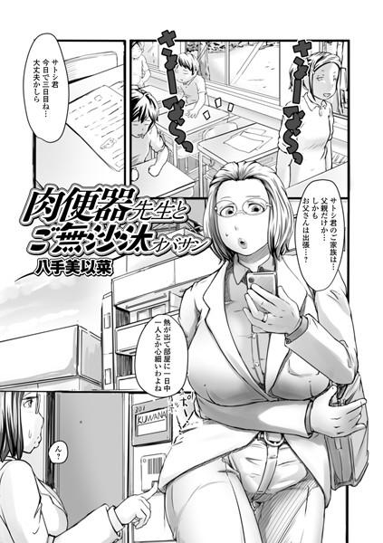 肉便器先生とご無沙汰オバサン(単話)