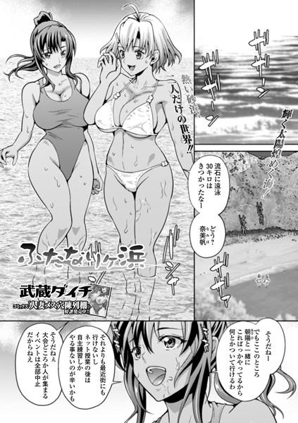 ふたなりヶ浜(単話)